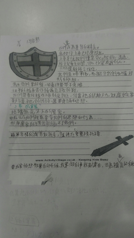 201776兒童夏令營第四天剪影_170707_0005