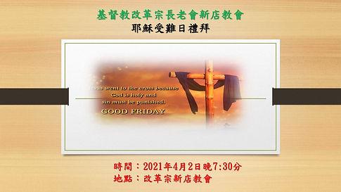 耶穌受難日禮拜.jpg