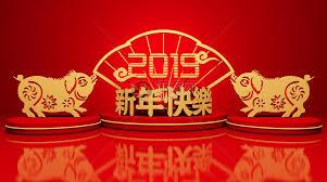 2019 新春快樂