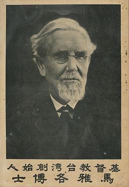 英國長老教會第一位駐臺灣宣教師馬雅各牧師(James_Laidlaw_Maxwe