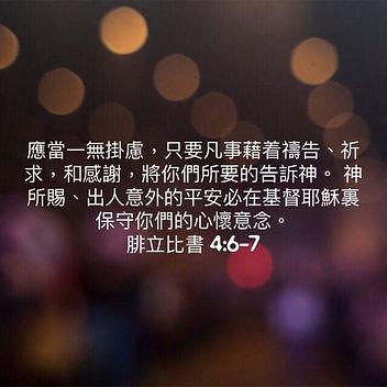 2018.11.18禱告_181118_0006.jpg