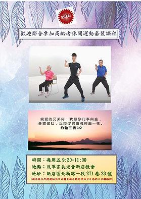 高齡者休閒運動套裝課程.jpg