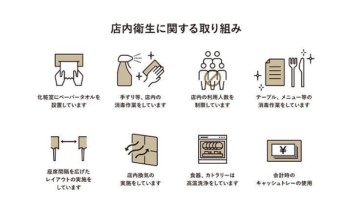 HP用ピクトグラム_項目別_barn2 (1).jpg