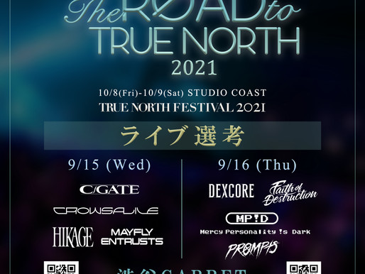 【LIVE選考出演決定】ROAD to TRUE NORTH 2021