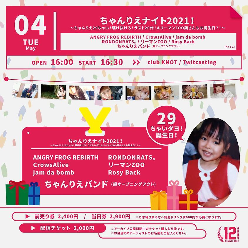 5/4(tues.)豊橋ClubKnot