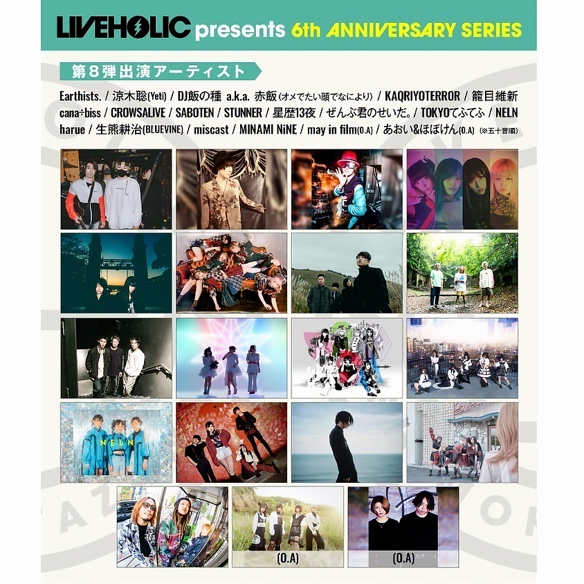 8/28(sat) 下北沢LIVEHOLIC