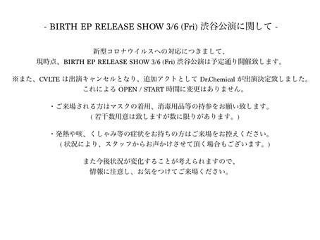 BIRTH EP RELEASE SHOW 3/6(Fri) 渋谷公演に関して。