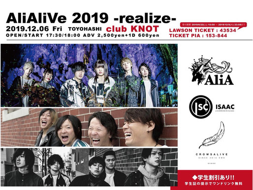 """AliAliVe2019-realize-""Support Act出演決定!"