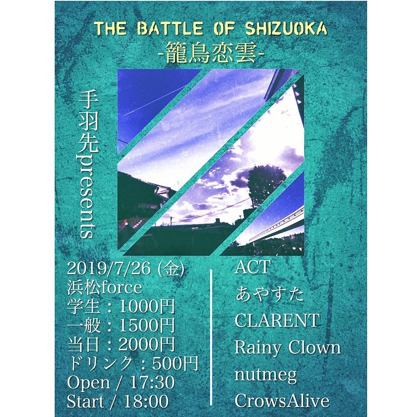 "7/26(Fri)""THE BATTLE OF SHIZUOKA -籠鳥恋雲-"""