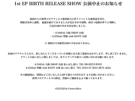 1st EP BIRTH RELEASE SHOW 公演中止のお知らせ