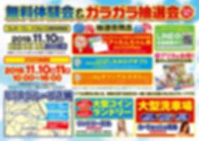 裏(チケット無).jpg