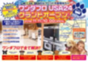 表(チケット無).jpg