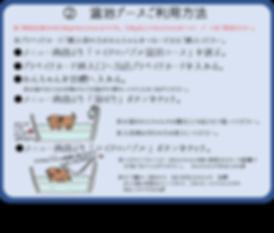 2温浴ブースご利用方法.png