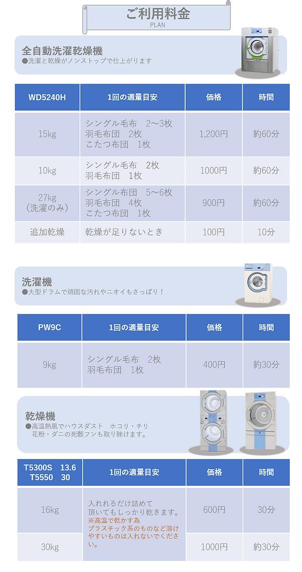 上川原町料金表.png