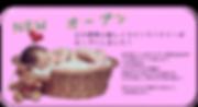 上川原オープン素材 赤ちゃん.png