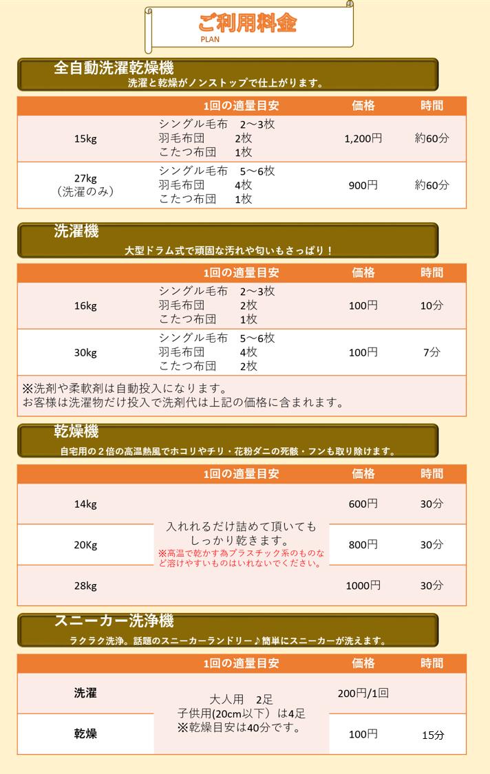 田中町ランドリー価格表.png