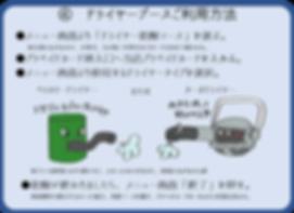 4ドライヤーブースご利用方法(シャワーブース).png