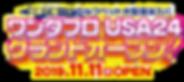 グランドオープンロゴ.png