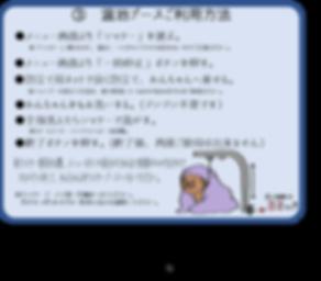 3温浴ブースご利用方法.png