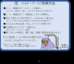 3シャワーブースご利用方法.png