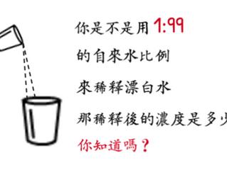 如何使用漂白水,1:99可靠嗎?