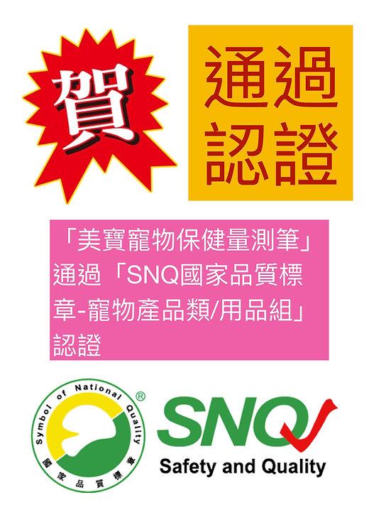 賀SNQ認證通過.jpg