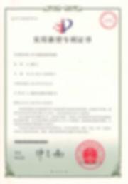 大陸尿筆專利證.jpg