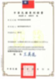 尿筆專利證書.JPG