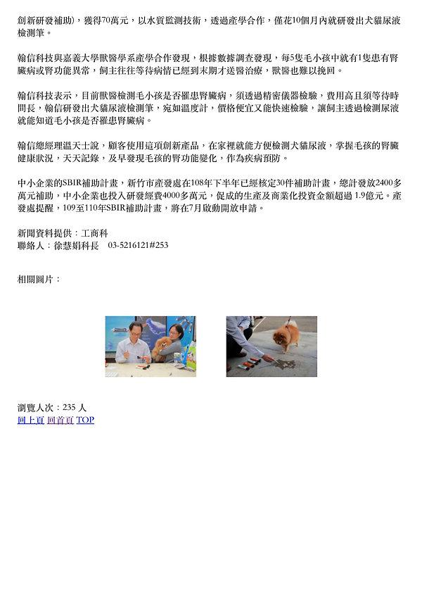 新竹市政府新聞_2.jpg