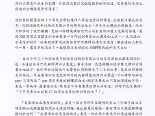 來自一位幼教工作者,前『中華民國學校護理人員協進會理事長柯貞妃』的推薦 - 美潔漂白水濃度測試計是防疫工作的好幫手