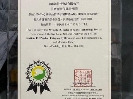 賀!認證通過「SNQ國家品質標章」