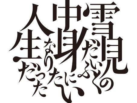 連続配信リリース完結記念全曲披露ONEMAN SHOW『ミュージアム』