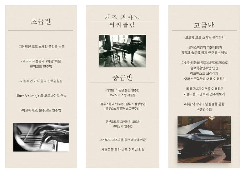 재즈피아노 커리큘럼_0001.jpg