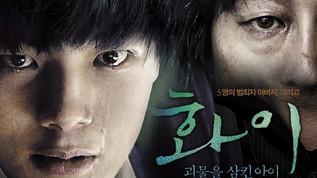 영화 <화이:괴물을 삼킨 아이>