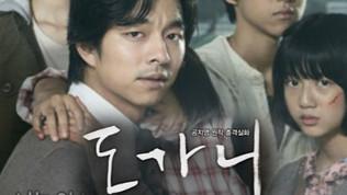 영화 <도가니>