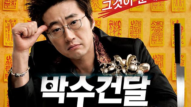 영화 <박수건달>