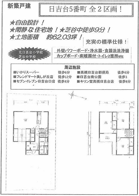 日吉台_2区画01.jpg