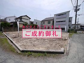 P1020279_成約済.JPG