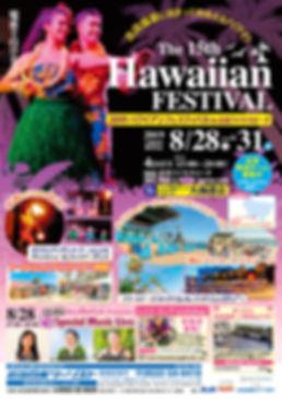 2019 Kawena   吉良ハワイアンJPG.jpg