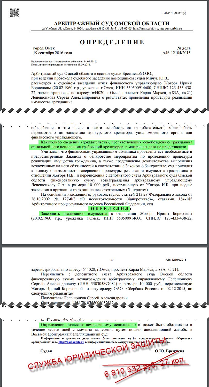 услуги по банкротству физических лиц в омске