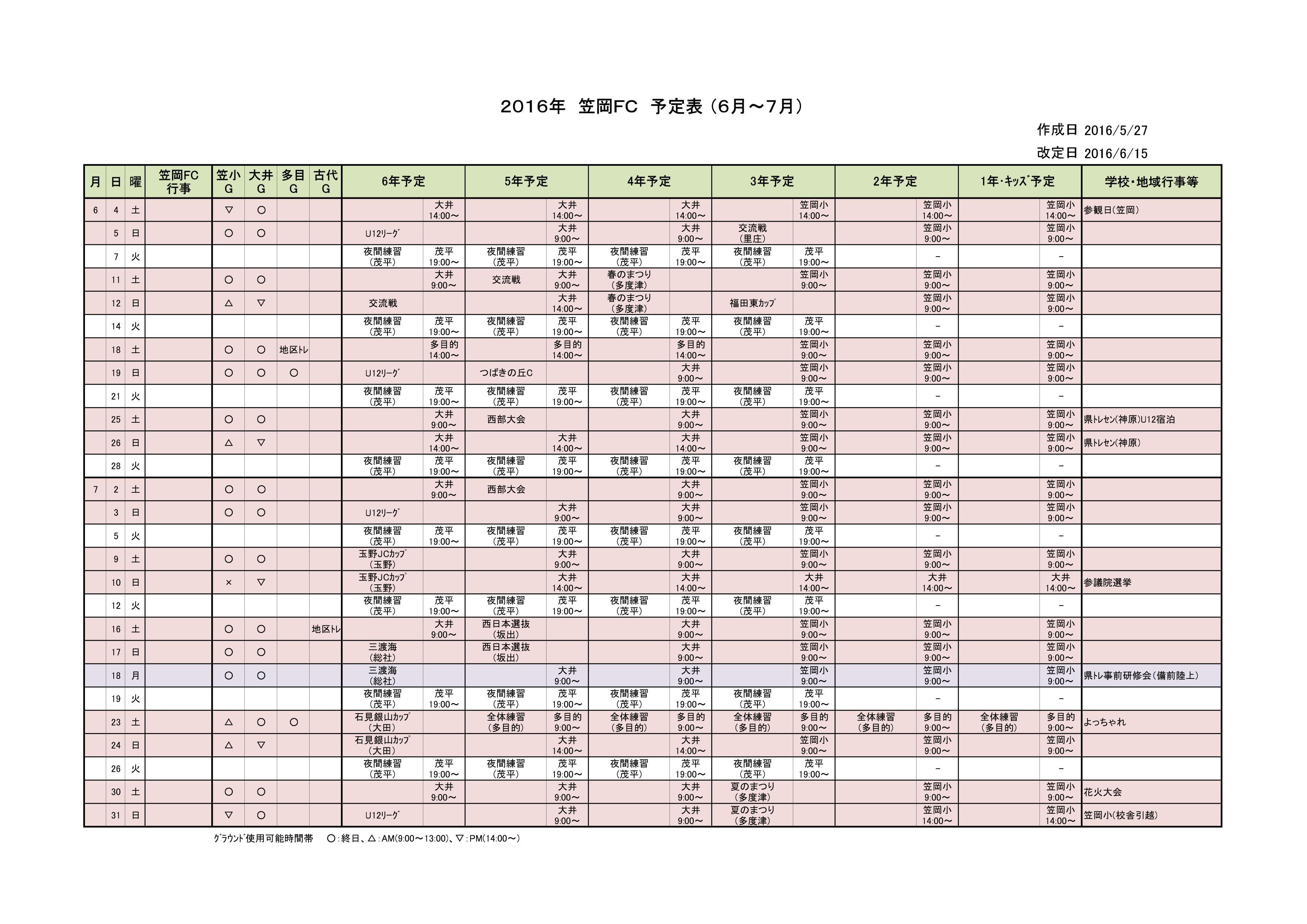 2016年 06~07月予定表