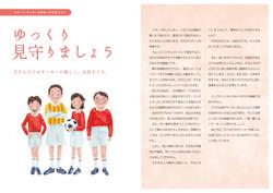 JFA handbook _05