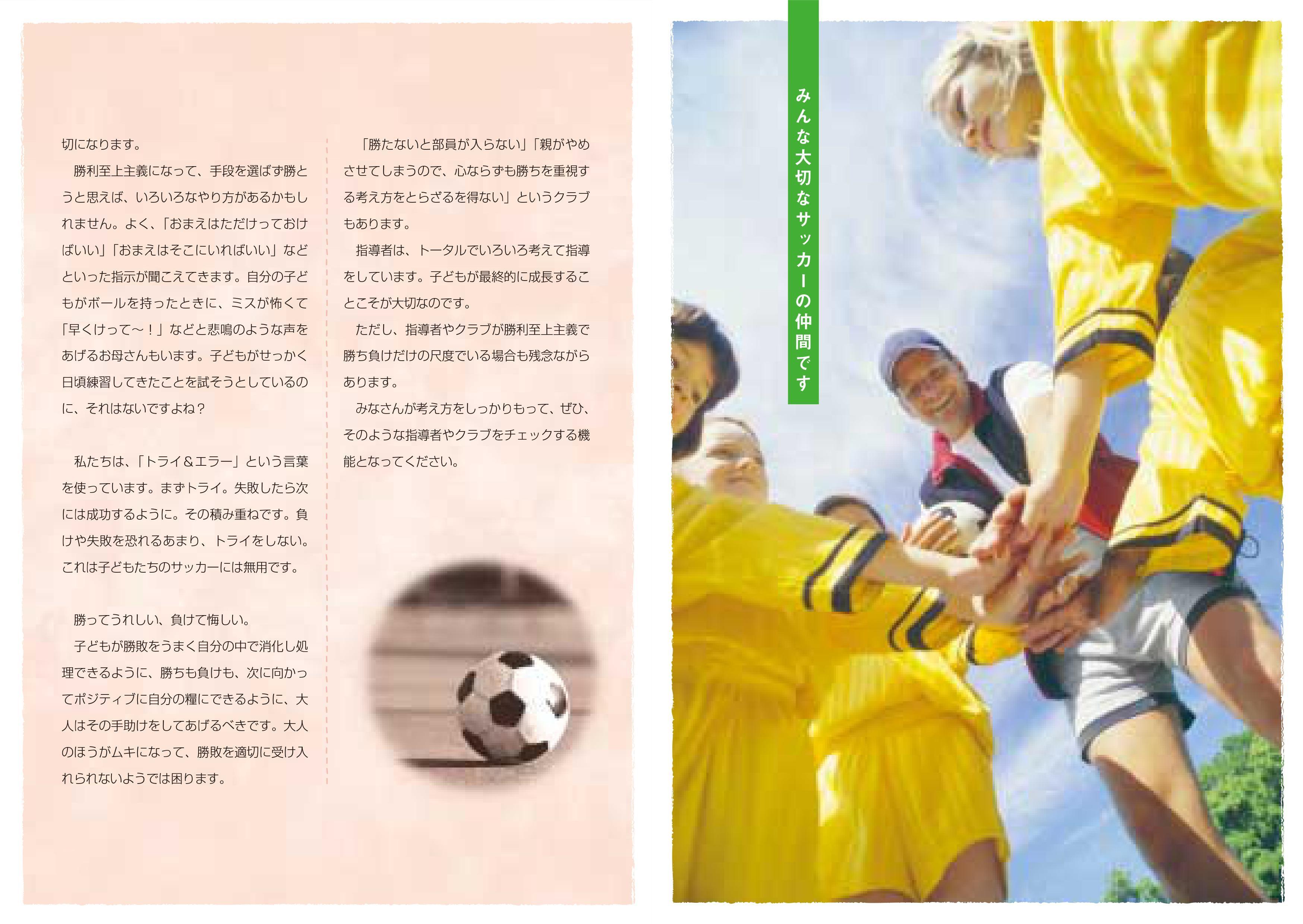 JFA handbook _08
