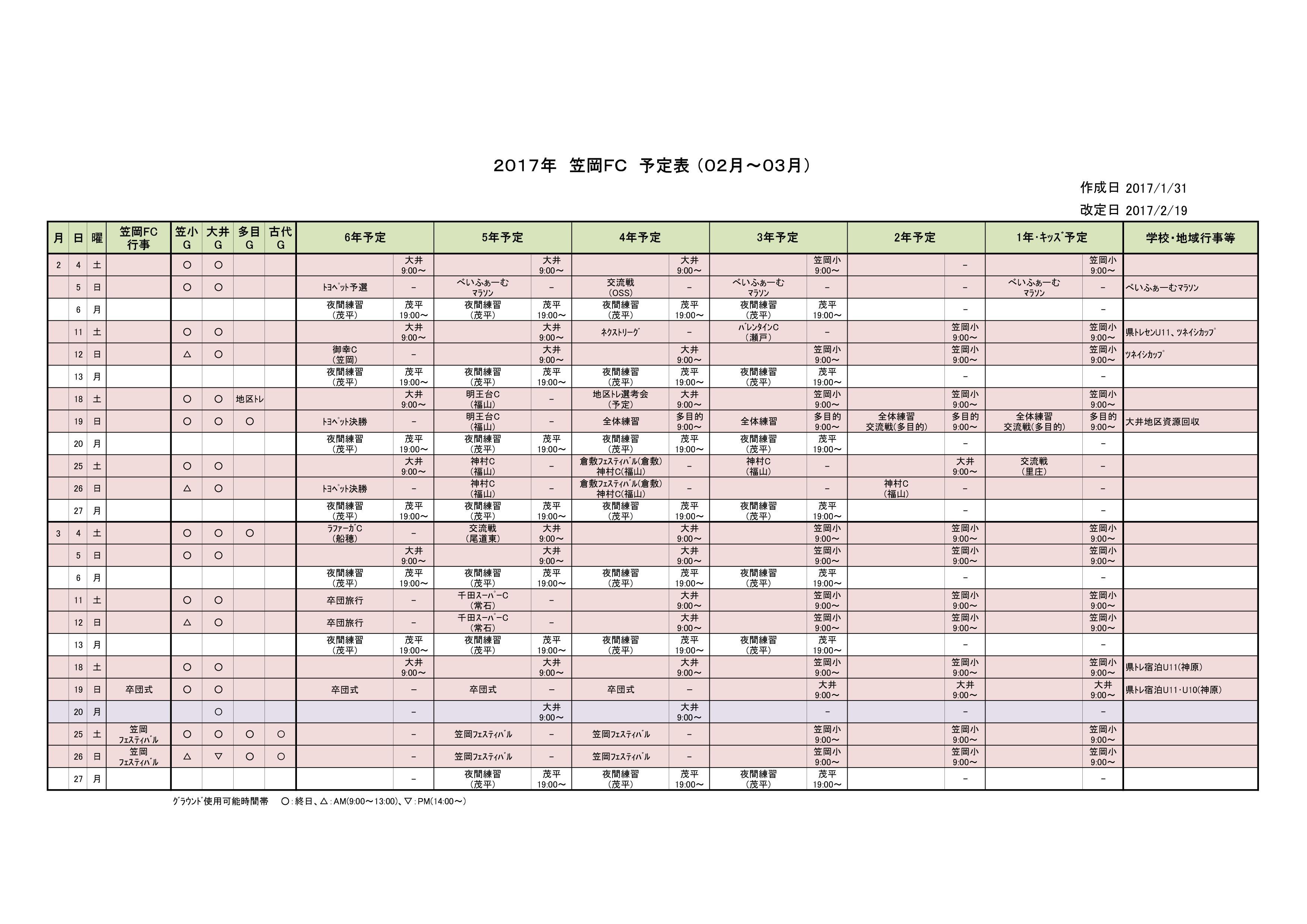 2017年 02~03月予定表