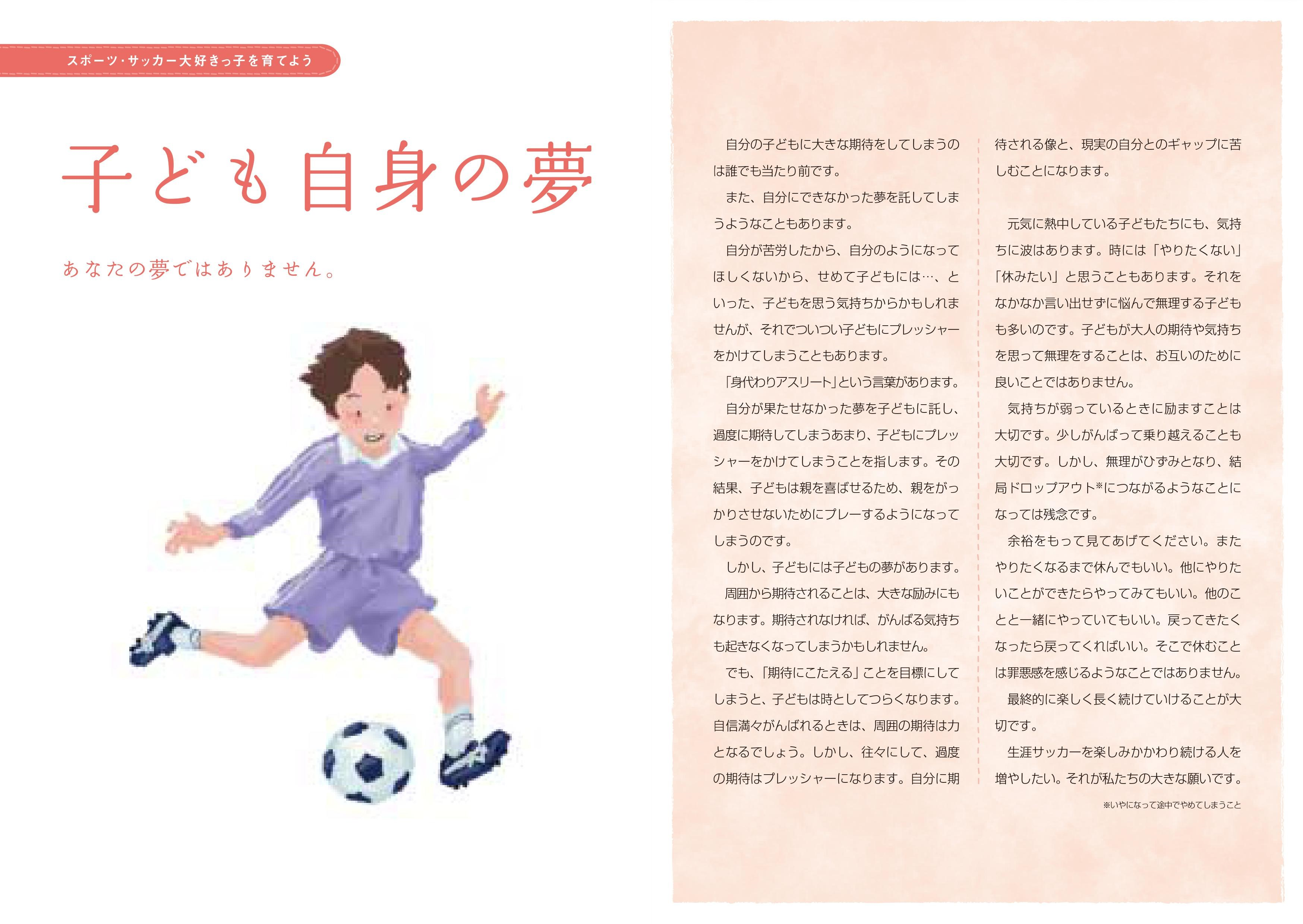 JFA handbook _04