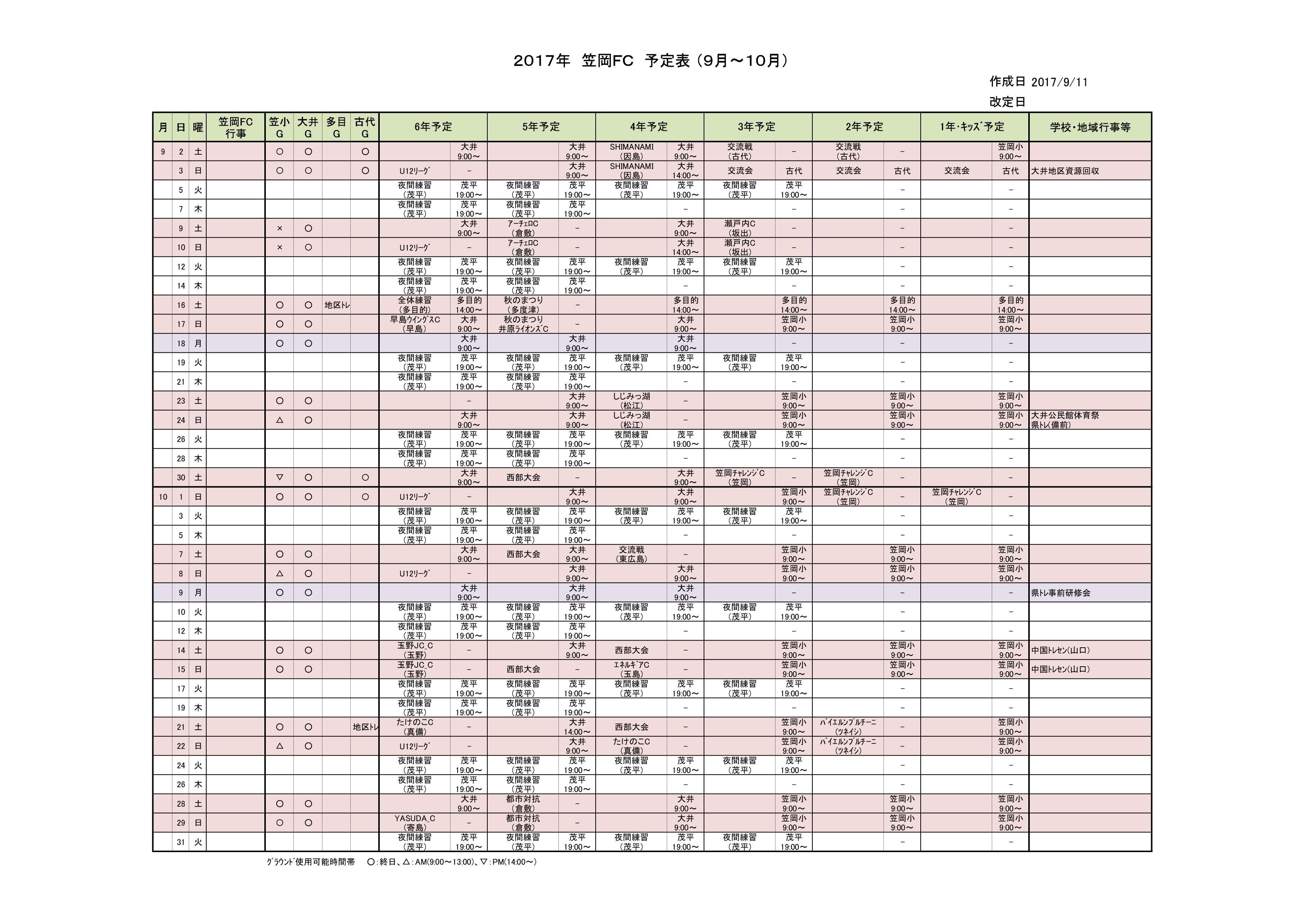 2017年 09~10月予定表