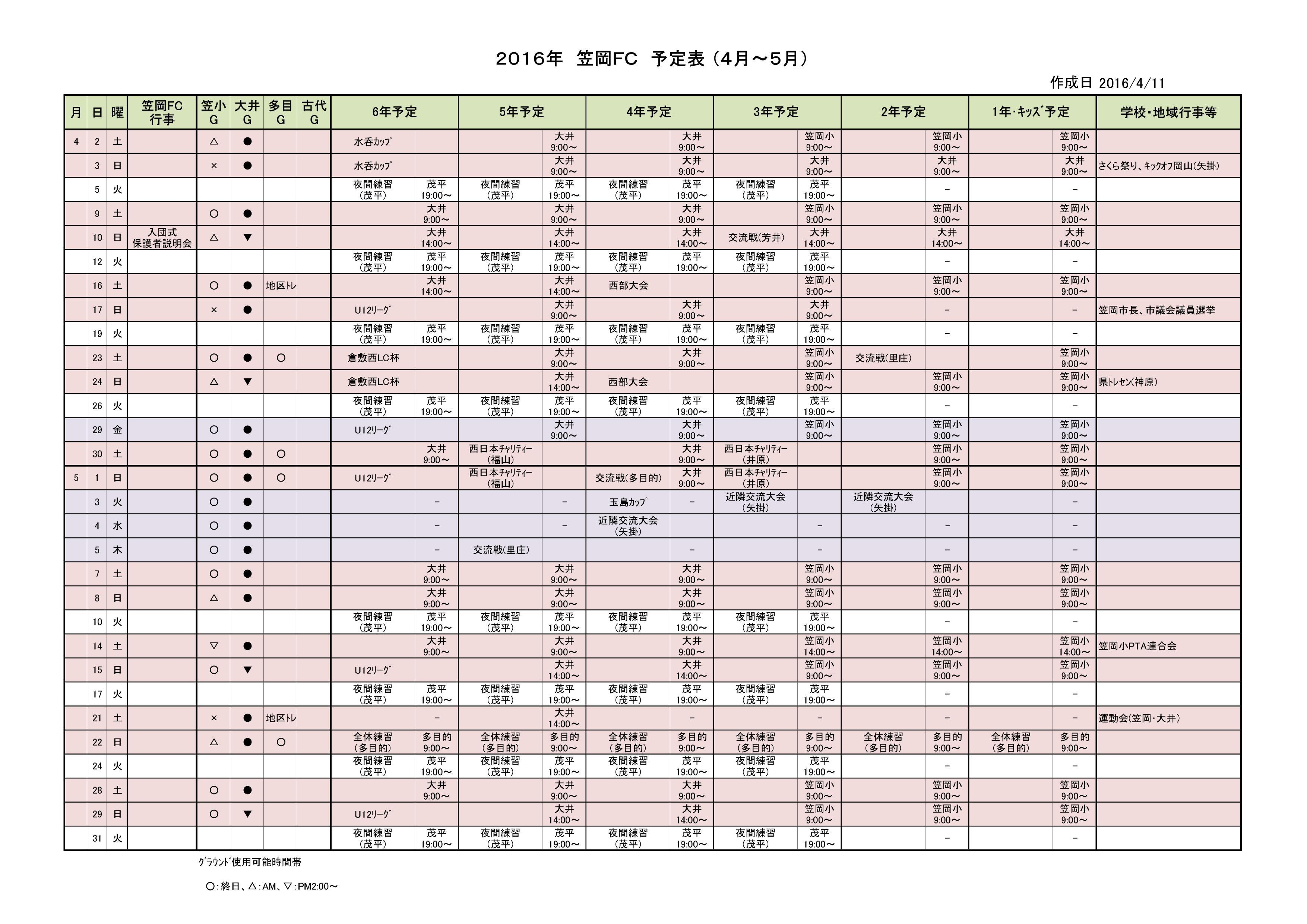 2016年 04~05月予定表