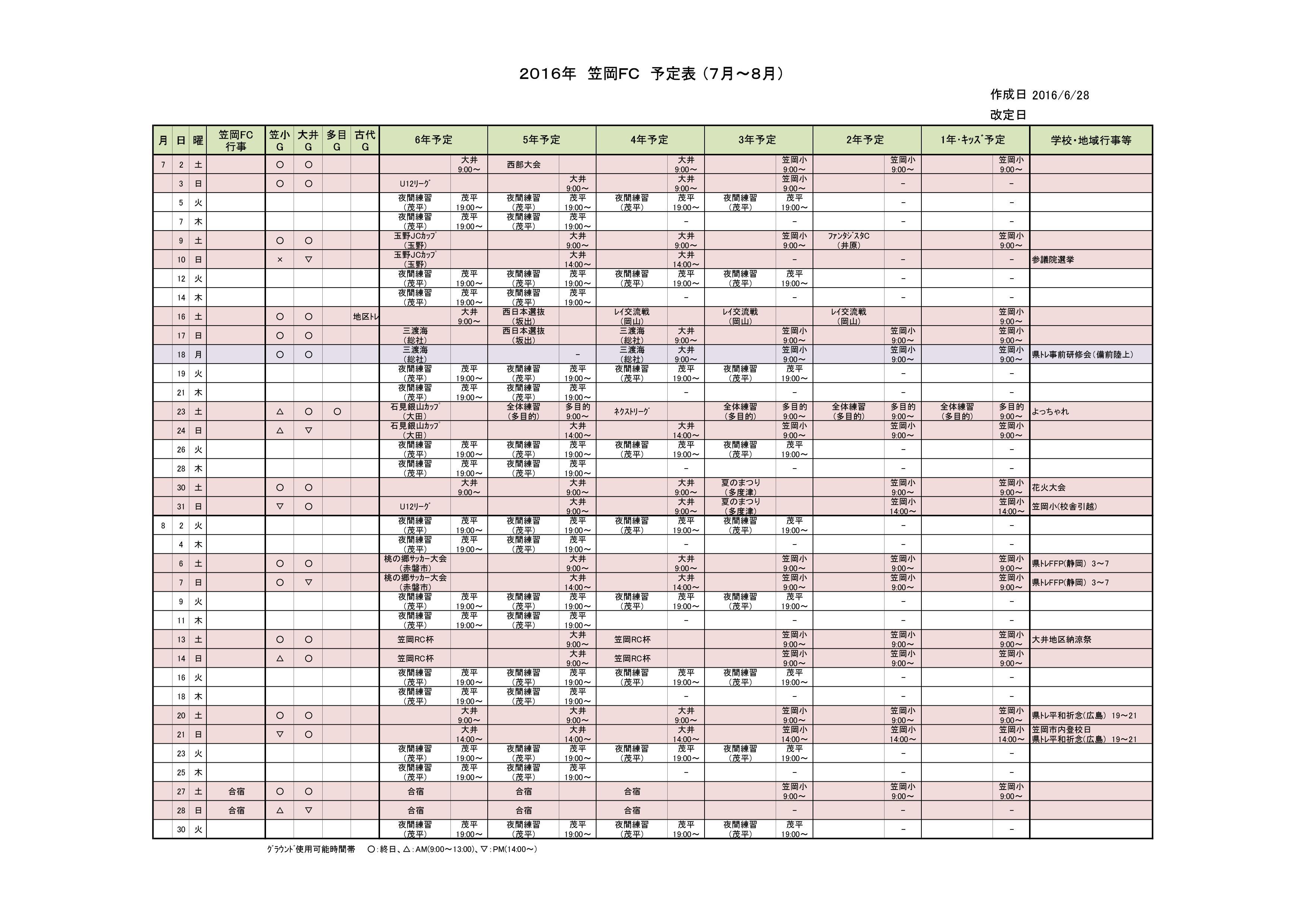 2016年 07~08月予定表