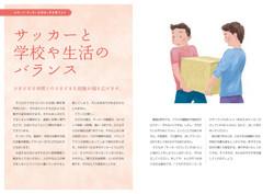 JFA handbook _06