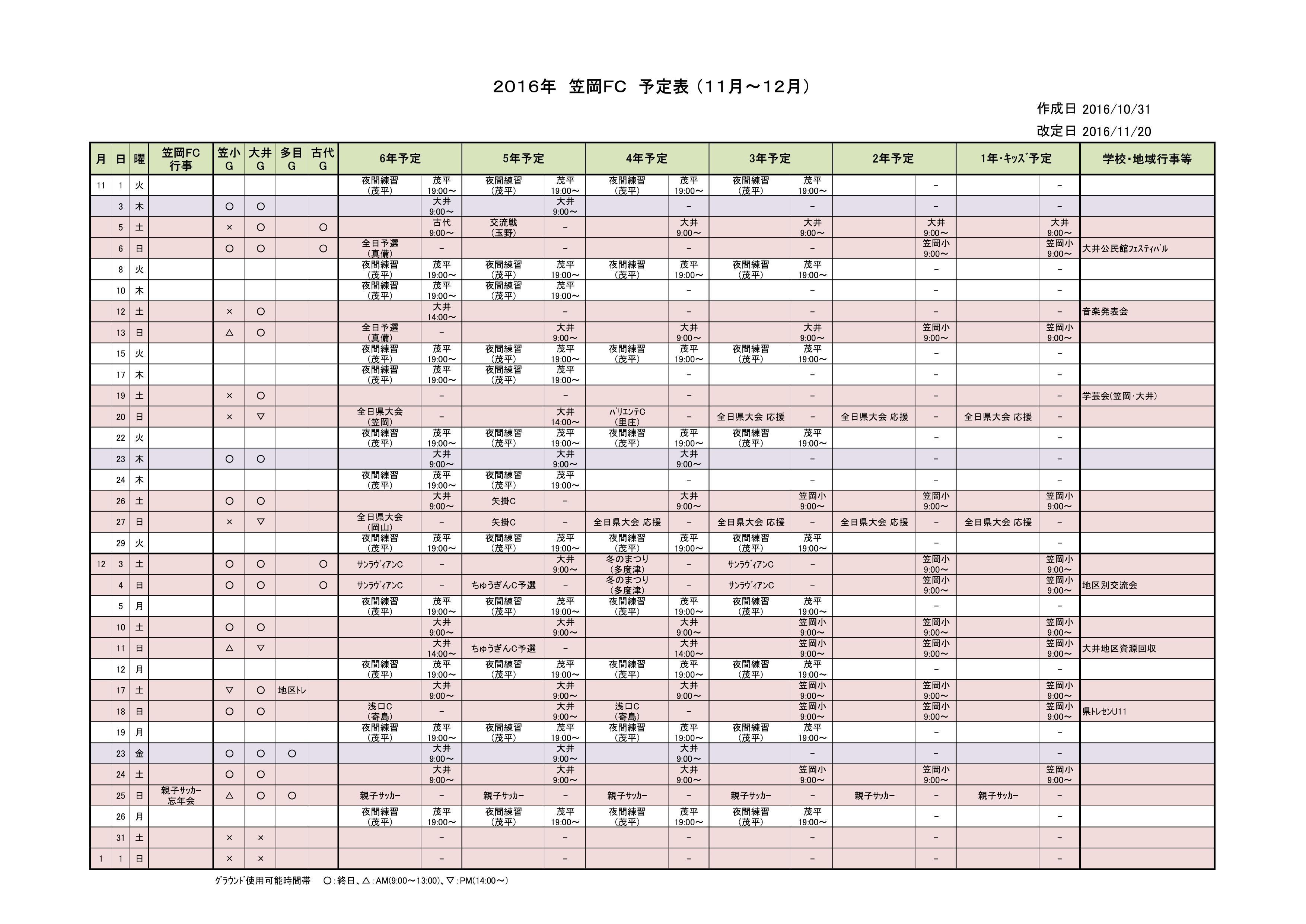 2016年 11~12月予定表
